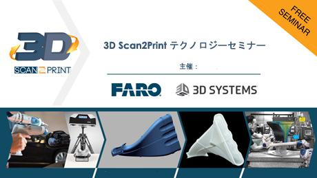 3D Scan2Print テクノロジーセミナー