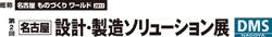 設計・製造ソリューション展【DMS名古屋】