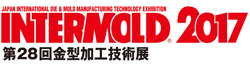 インターモールド/金型展/金属プレス加工技術展