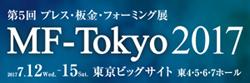 プレス板金フォーミング展 - MF Tokyo